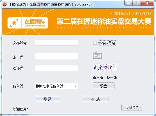 在握国际客户交易模拟系统