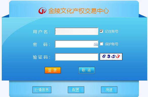 金陵文化产权交易中心客户端 v5.1.3.0官方版