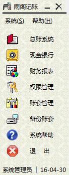 雨阁记账 v1.4.3官方版