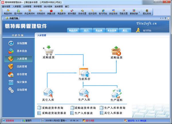 易特库房管理软件 v6.0官方版
