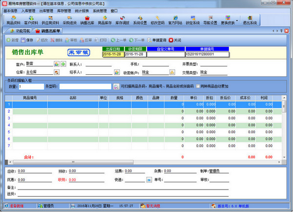 易特库房管理软件
