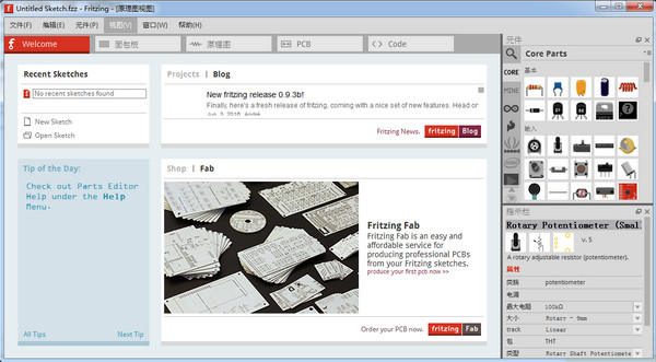 电子设计自动化软件(Fritzing)