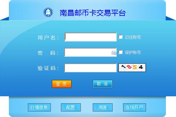 南昌邮币卡交易平台客户端 v5