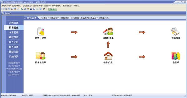 速拓家纺管理系统辉煌版 v14.0103