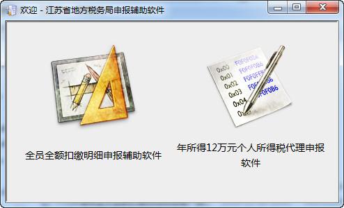 江苏省个税申报...