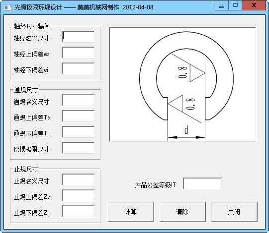 光滑极限环规设计软件 v2012.04.08绿色免费版