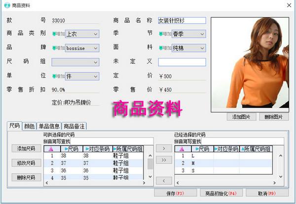 颐讯服装软件零售版 v8.19官方版