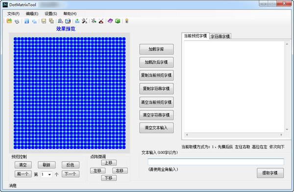DotMatrixTool(点阵液晶屏取模工具)