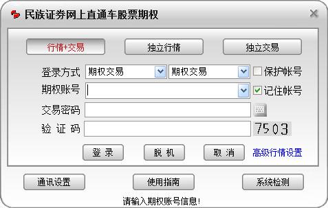 民族证券网上直通车股票期权 v4.12官方版