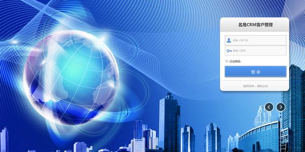 名易CRM客户关系管理平台 v1.2.1.0官方版