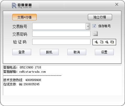 日发证券PC客户端 v7.00官方版