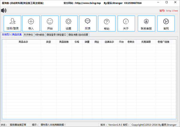 星淘客 v1.9.1官方版