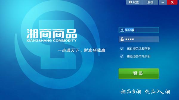湘商商品交易中心 V1.1.8.3官方版