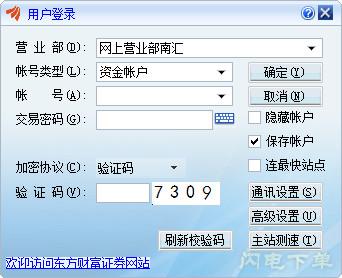 东方财富证券同花顺独立下单 v5.18.61.303官方版