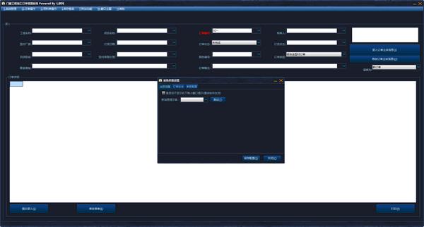 门窗工程加工订单管理系统