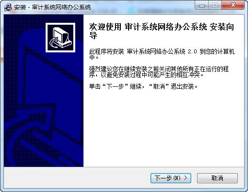审计系统网络办公系统