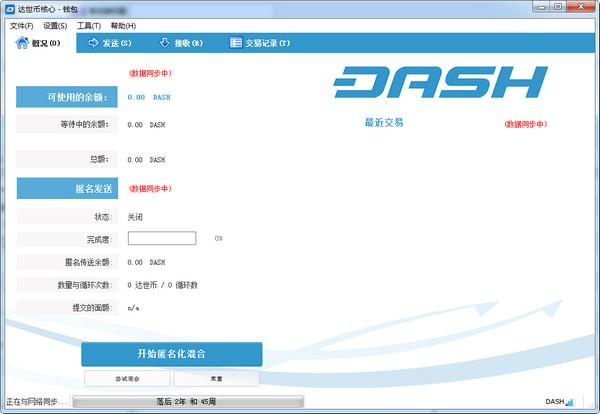达世币核心钱包 v0.12.0.58官方版
