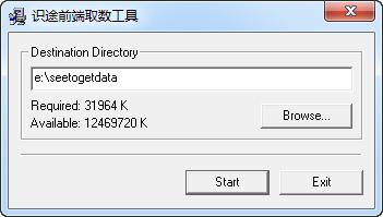 识途前段取数工具 v1.0免费版