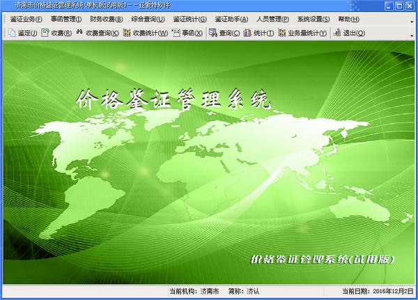 济南市价格鉴证管理系统