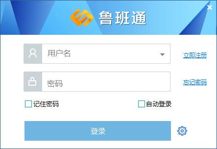 鲁班通 v5.2.1官方版