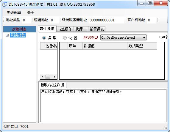 DLT698-45协议调试工具 v1.01绿色免费版