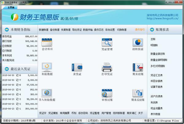 财务王简易版 v3.3官方版