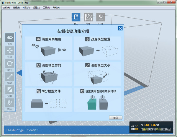 FlashPrint(闪铸切片软件) v3.13.2官方版
