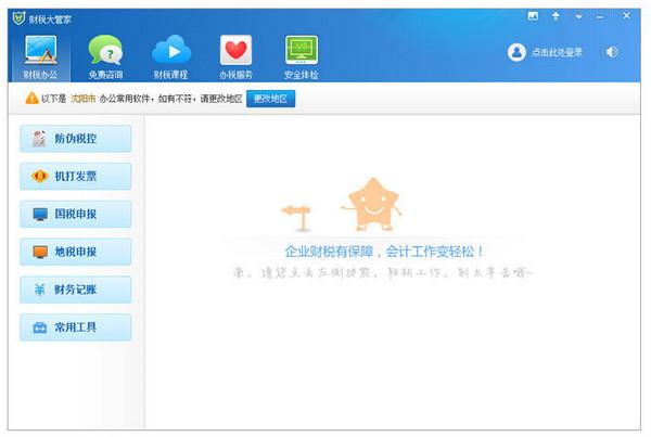 财税大管家5.0官方下载