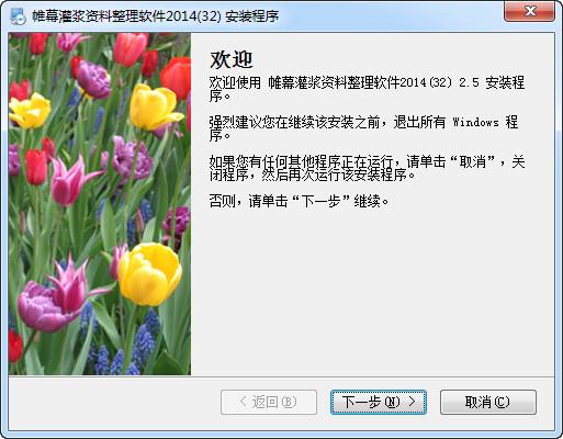 帷幕灌浆资料整理软件 V2.5中文版