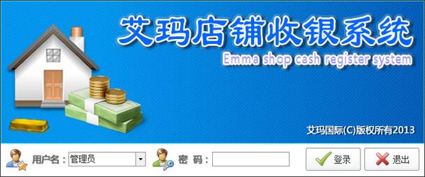 艾玛店铺收银系统