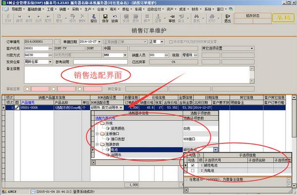 E树企业管理软件(ERP系统)