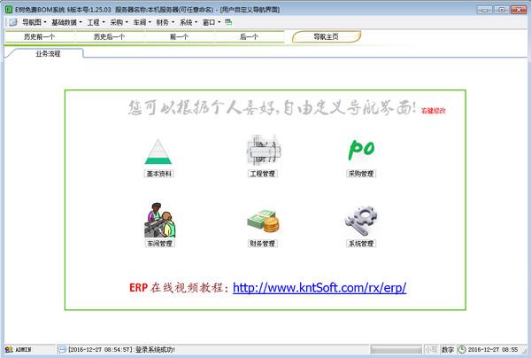 e树免费bom系统 v1.25.03免费版