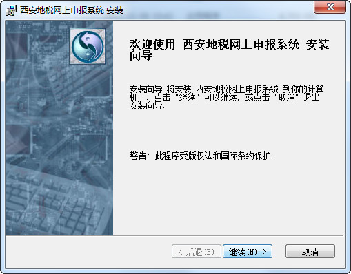 西安地税网上申报系统