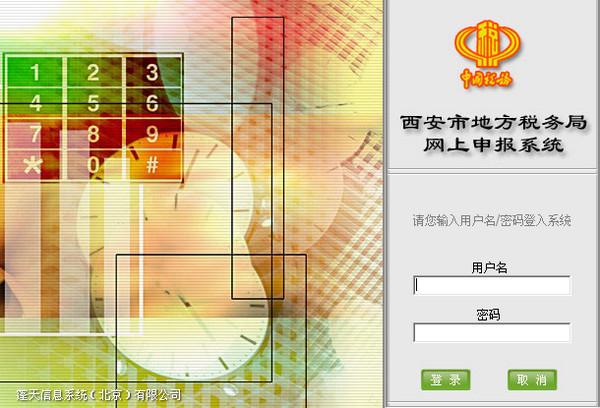 西安市地方税务局网上申报系统 V1.0官方版