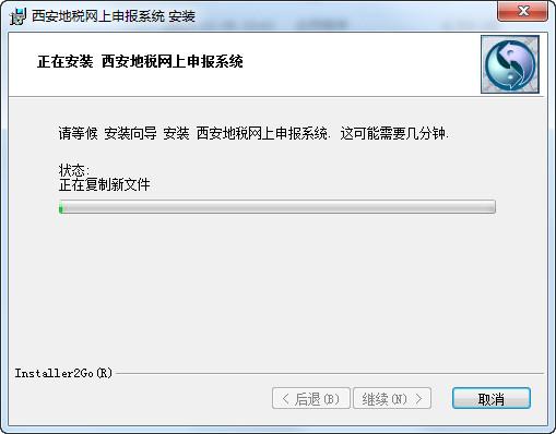 西安市地方税务局网上申报系统