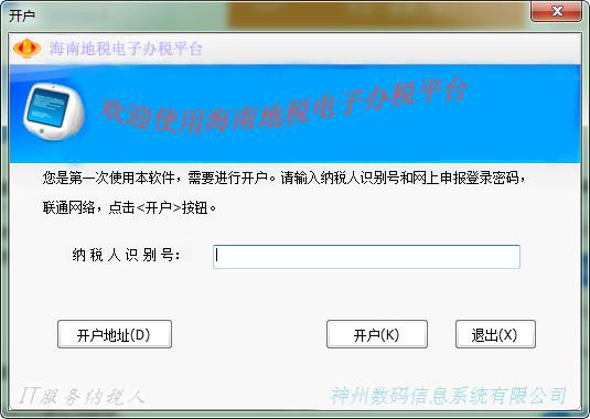 海南地税电子办税平台 v1.5官方版