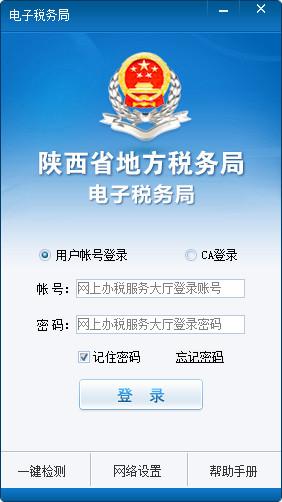 陕西地税电子税...