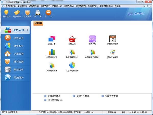 一彩进销存管理系统 v1.14官方版