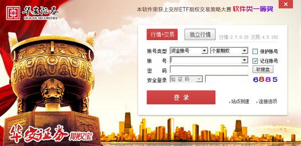 华安证券期权宝 v2.7.0.39官方版