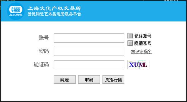 上海文化产权交易所景德陶瓷艺术品运营服务平台