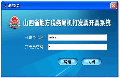 山西省地税局机打发票开票系统 v2.2官方版
