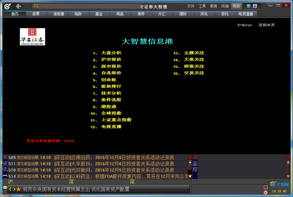 华安证券大智慧 v7.60.0.14269官方版