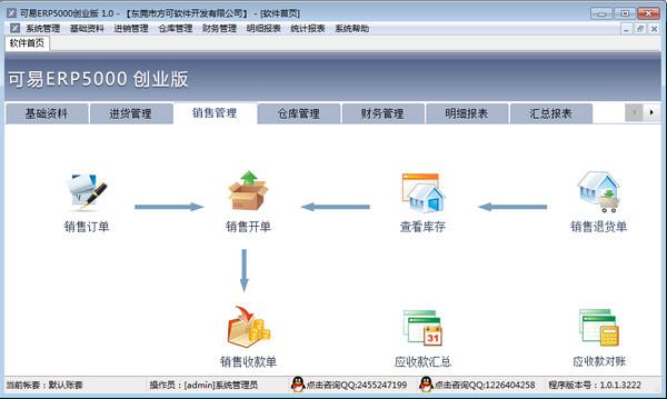可易ERP5000创业版
