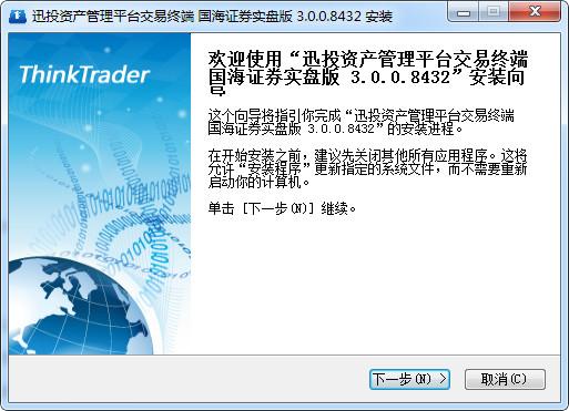 国海证券迅投资产管理系统