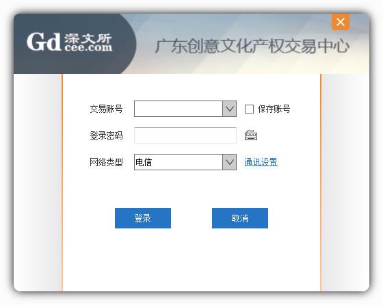 广东文交所交易中心 V6.3.3官方版