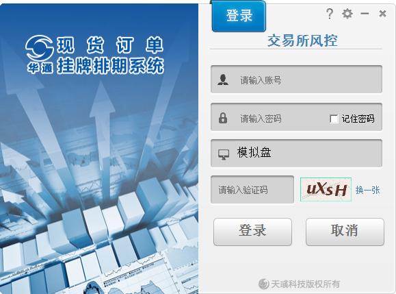华通现货订单挂牌排期系统 v1.0官方版