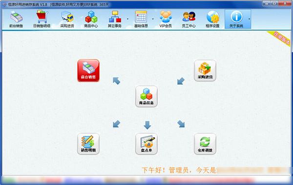 恒源好用进销存系统(好用ERP系统) V1.8免费版