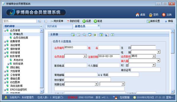 宇博商会会员管理软件