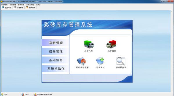 彩砂库存管理系统 v1.0官方版