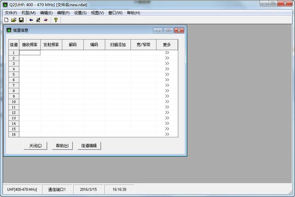 高颖奇Q2对讲机写频软件